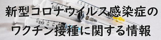 ワクチン接種に関する情報