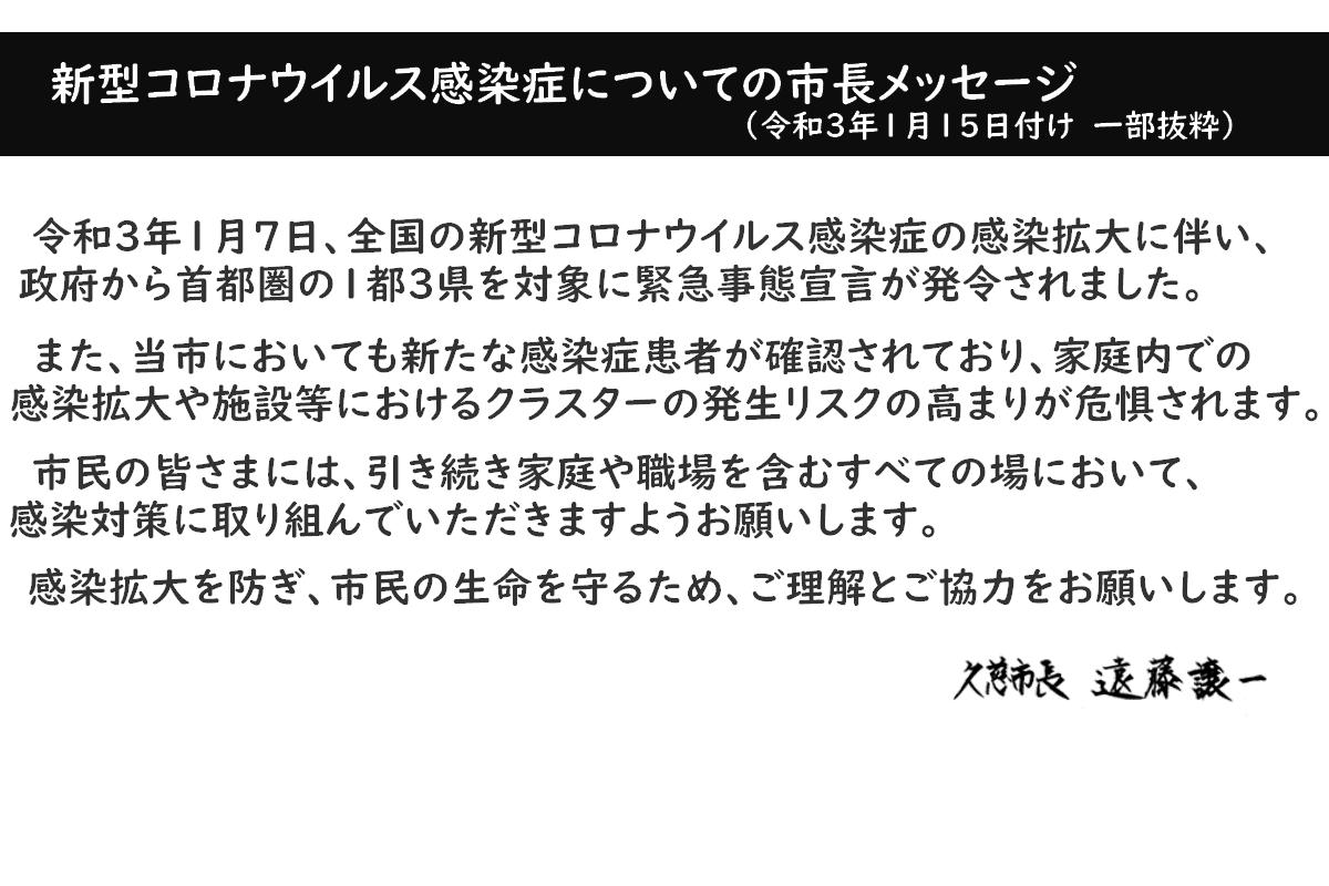 市長メッセージ(令和3年1月15日付け)