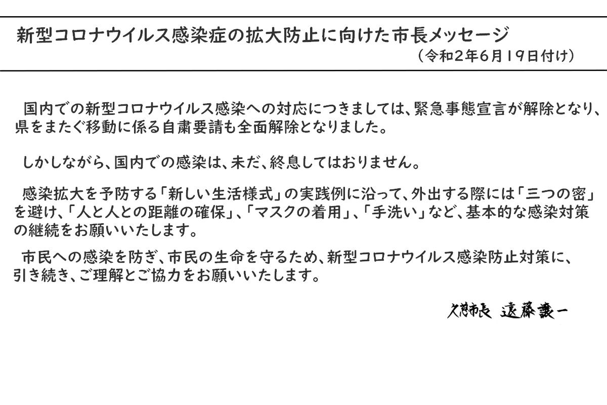 市長メッセージ(令和2年6月19日付け)