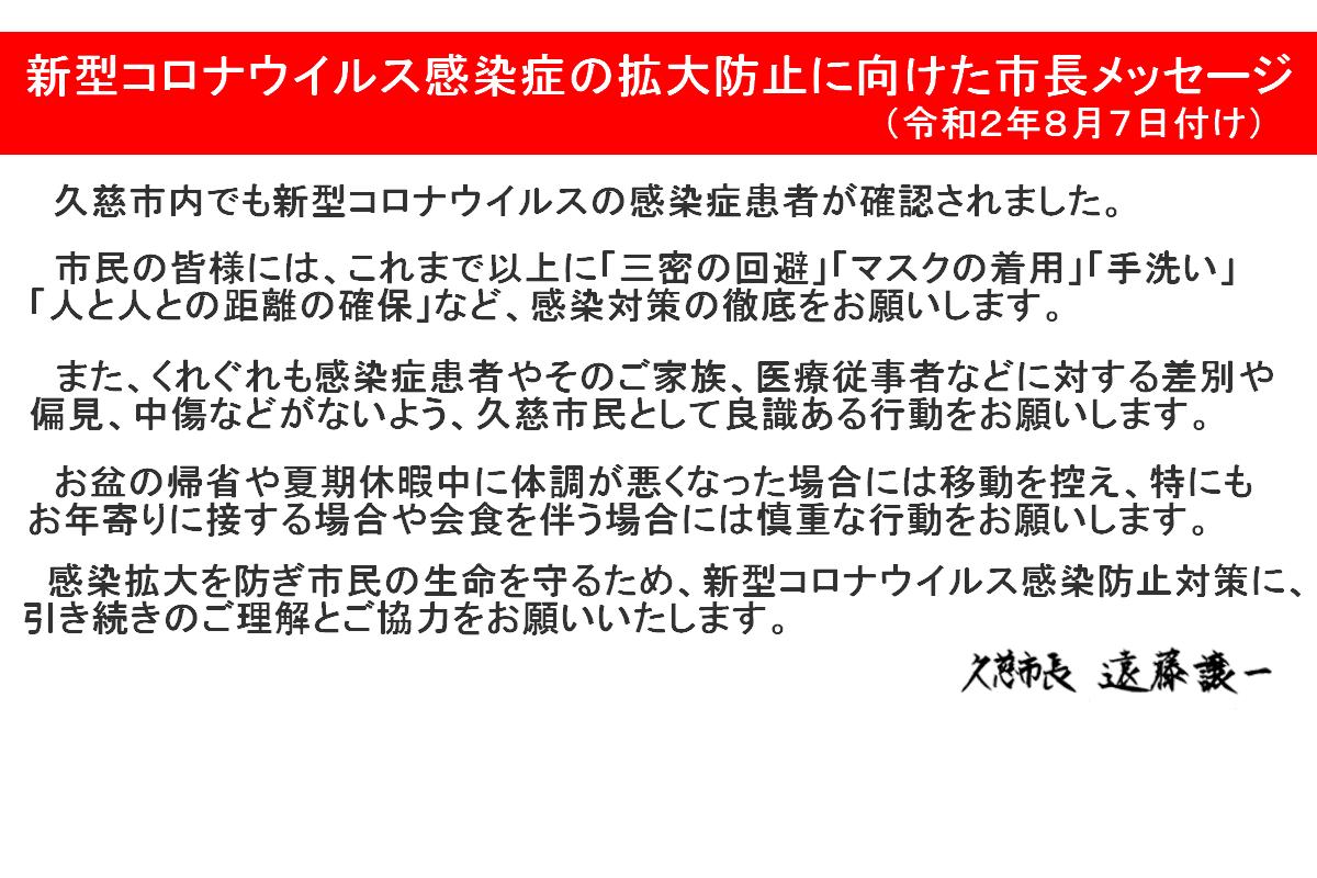 市長メッセージ(令和2年8月7日付け)