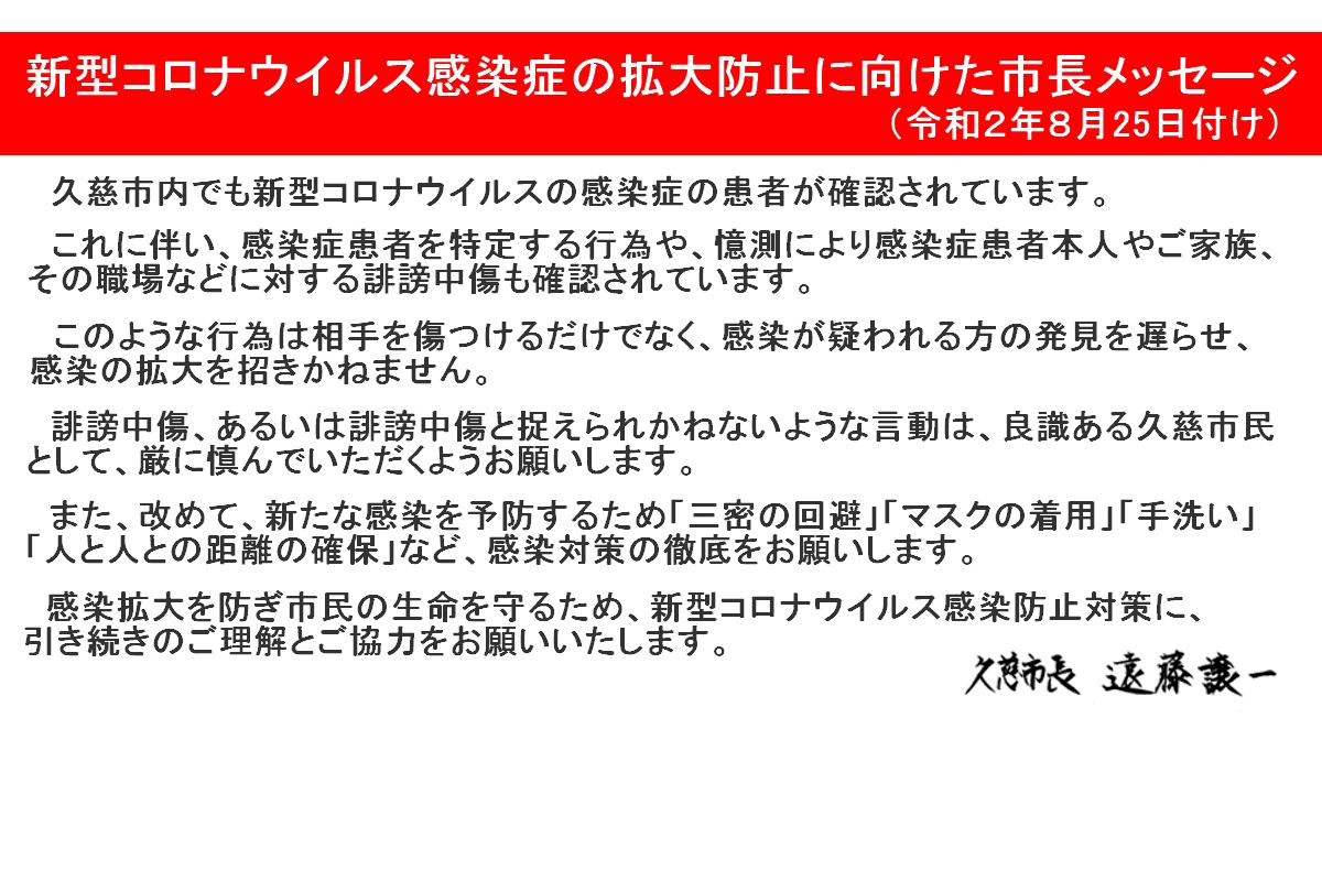 市長メッセージ(令和2年8月25日付け)