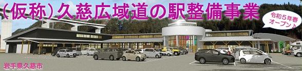 画像:道の駅