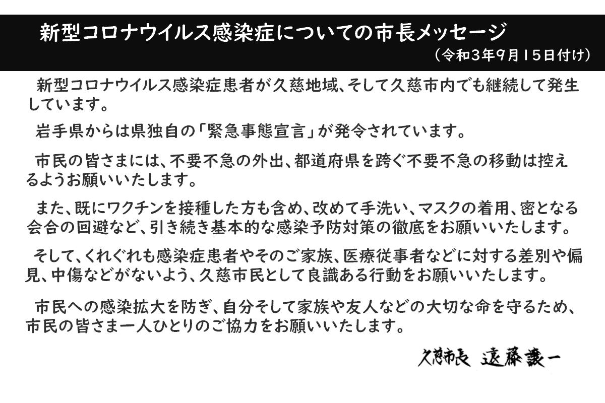 市長メッセージ(令和3年9月15日付)
