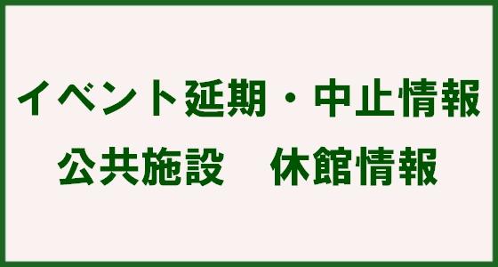 岩手県緊急事態宣言