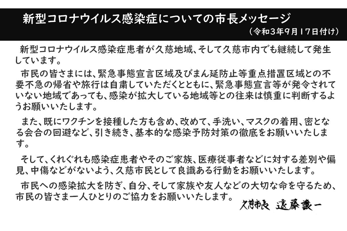 市長メッセージ(令和3年9月17日付)