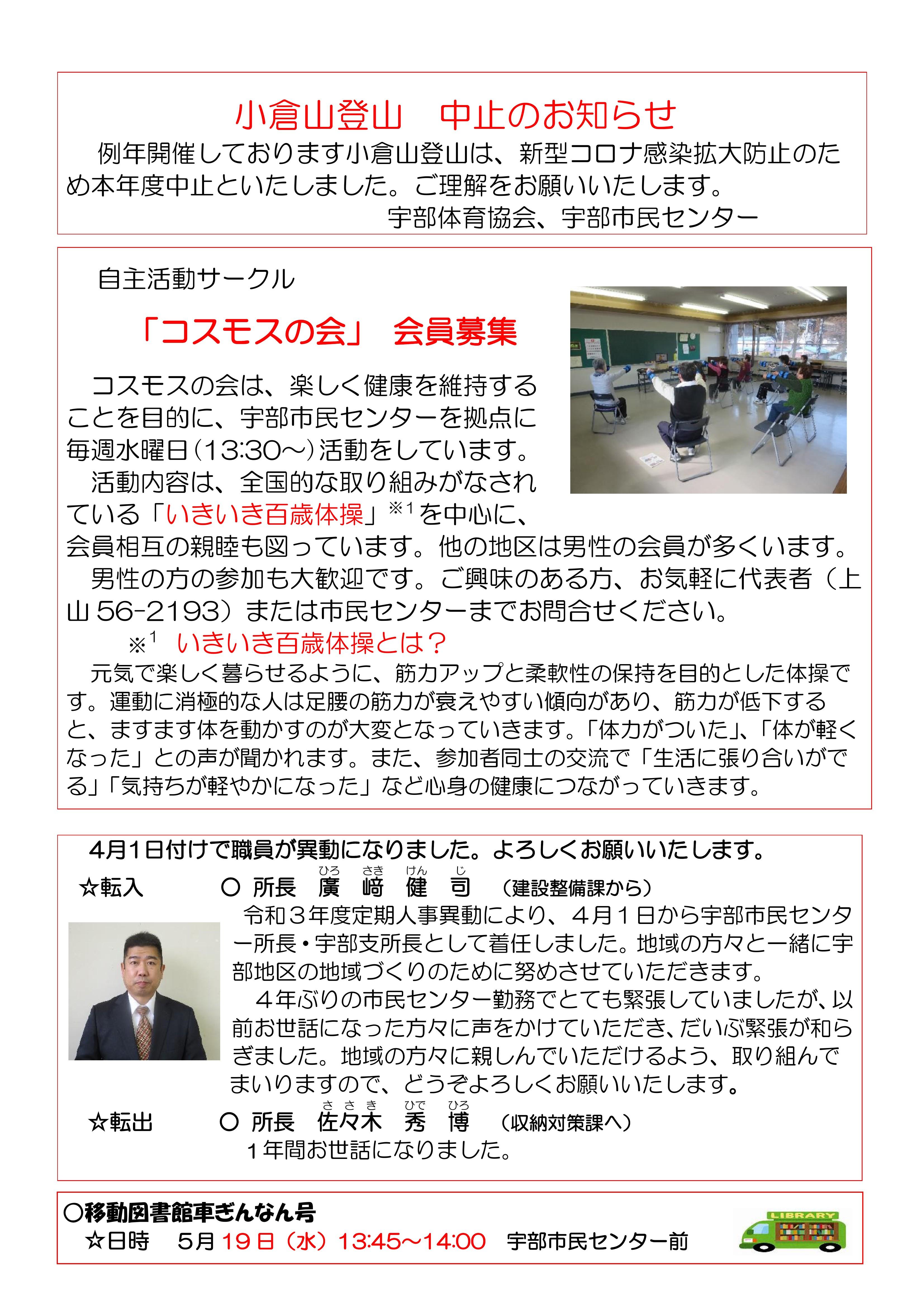 宇部市民センター報(令和3年4月15日号)2ページ