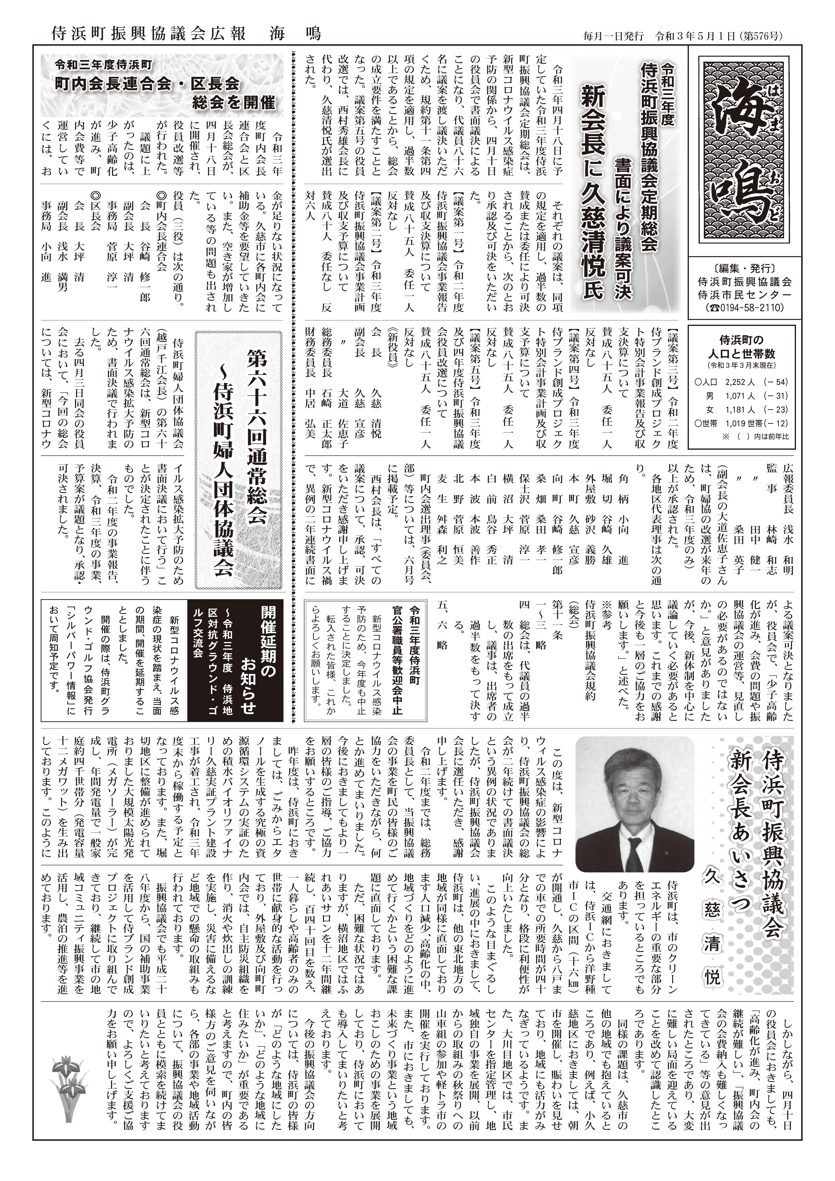 侍浜市民センターだより(令和3年5月1日号)1ページ