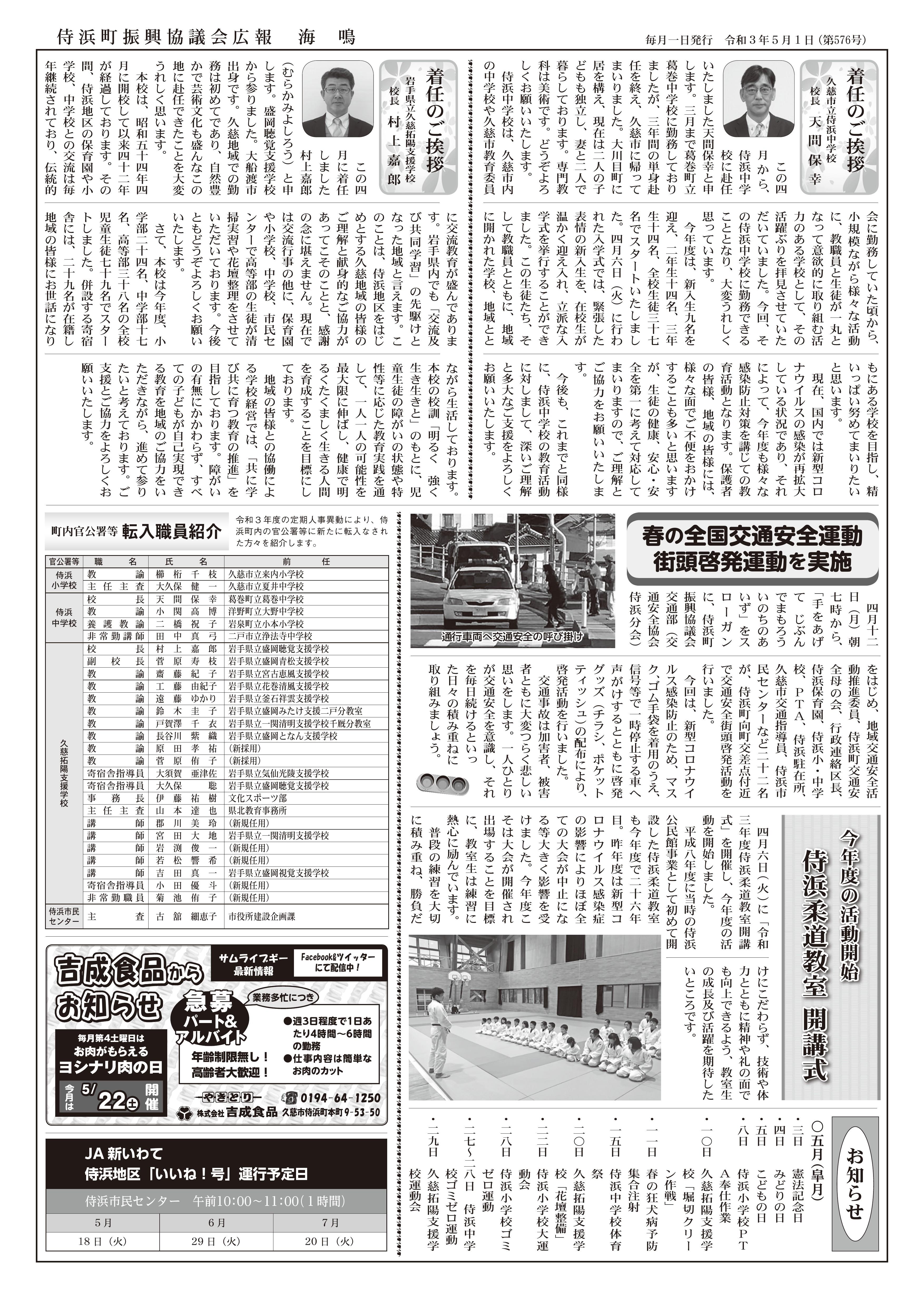 侍浜市民センターだより(令和3年5月1日)2ページ