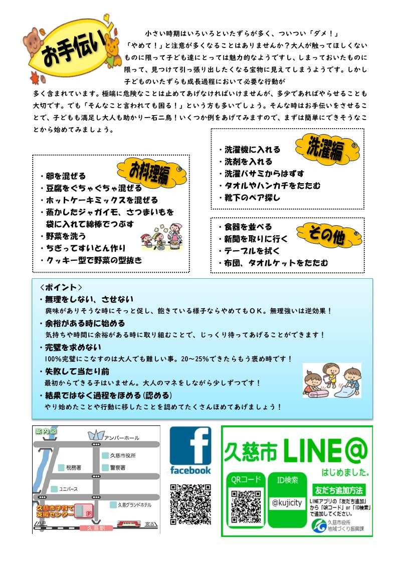 dayori2010_2.jpg