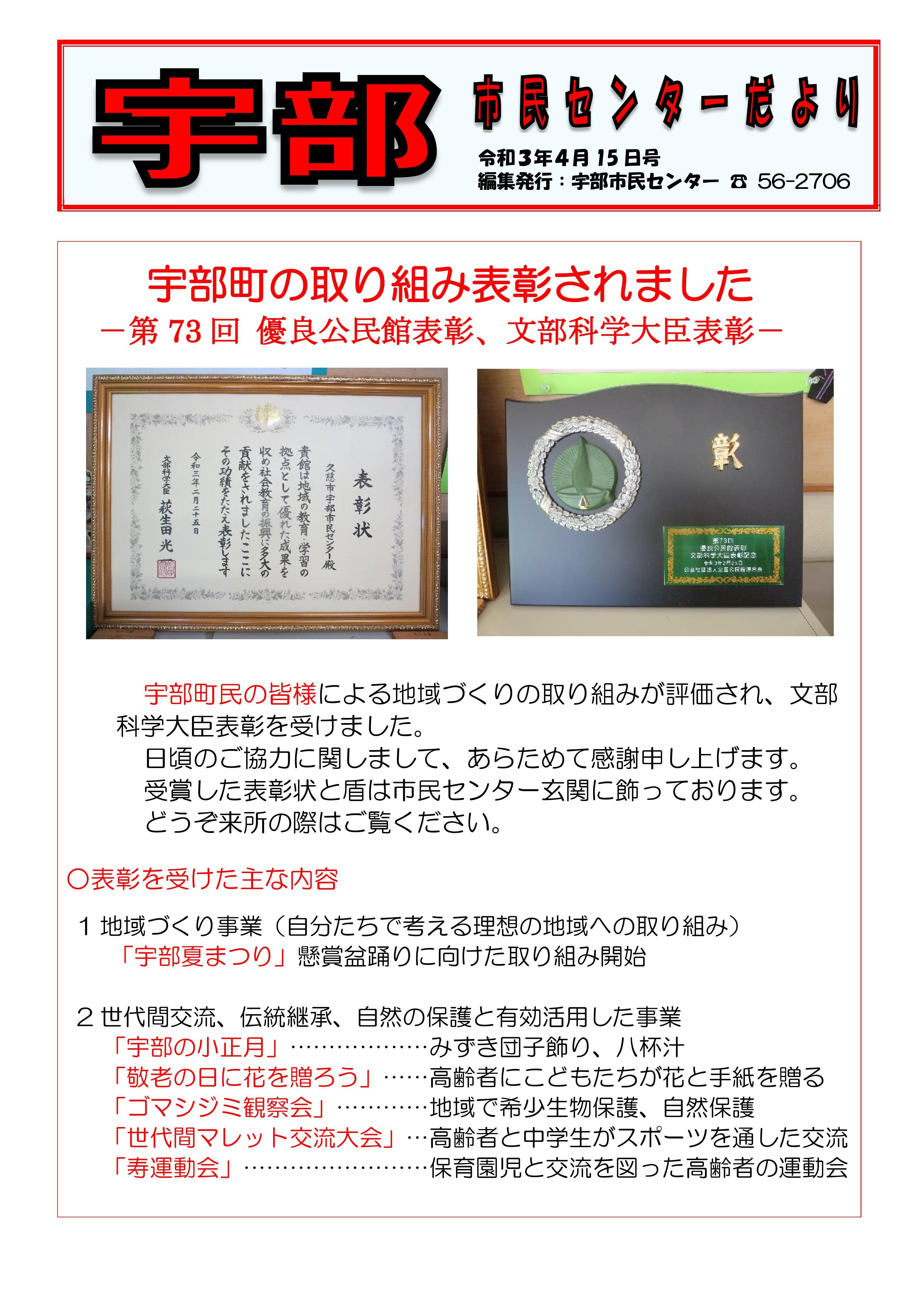 宇部市民センター報(令和3年4月15日号)1ページ