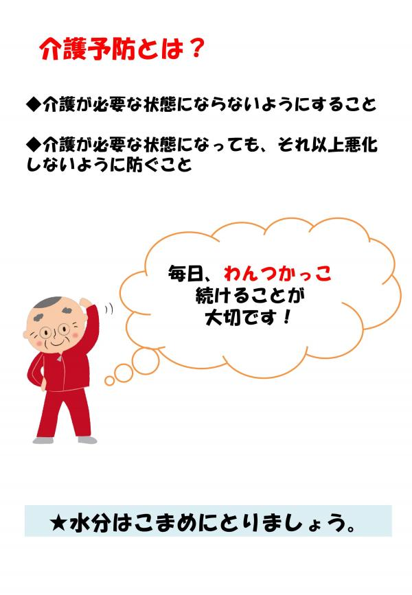 わんつかっこ体操_2.jpg