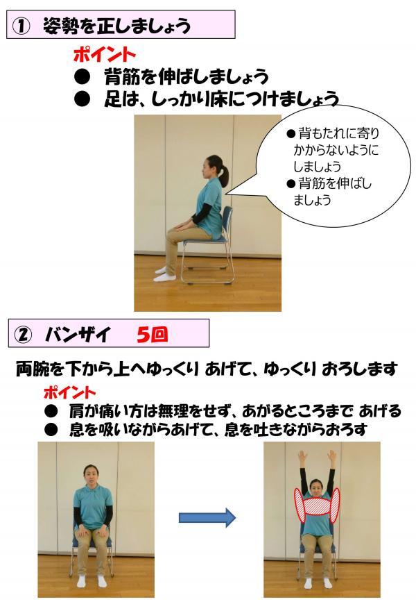 わんつかっこ体操_3.jpg