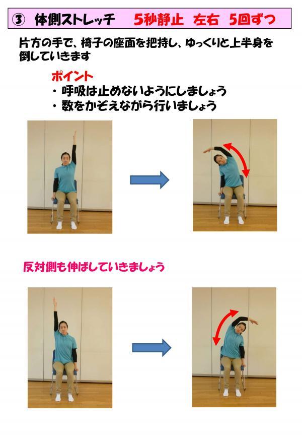 わんつかっこ体操_4.jpg