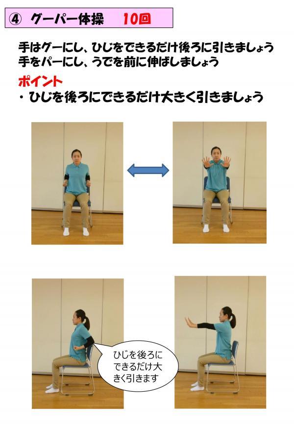 わんつかっこ体操_5.jpg