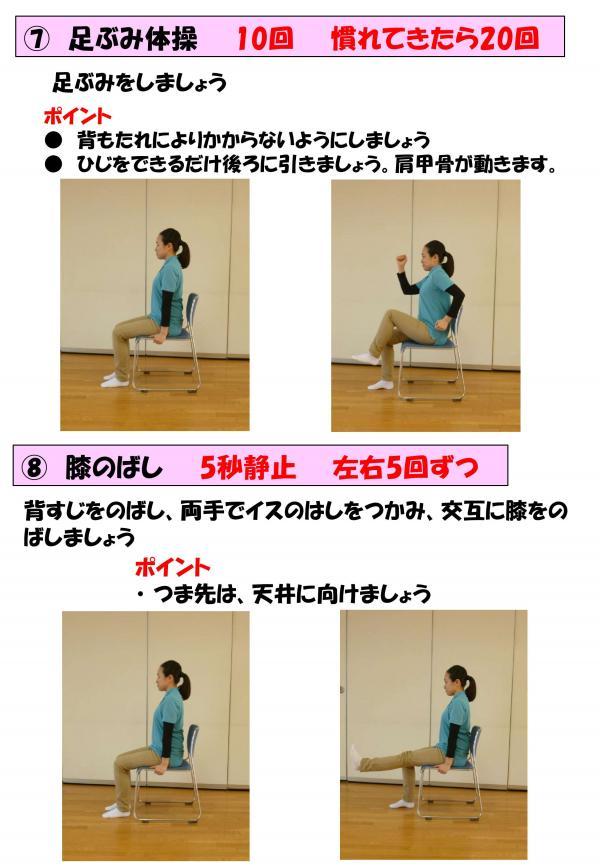 わんつかっこ体操_7.jpg