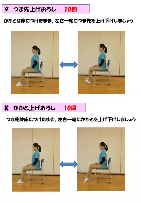 わんつかっこ体操_8.jpg