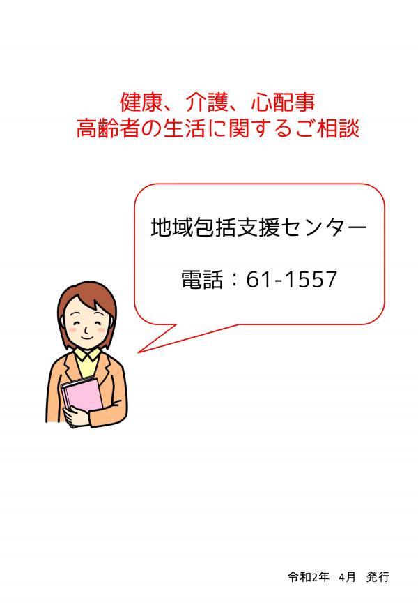わんつかっこ体操_10.jpg