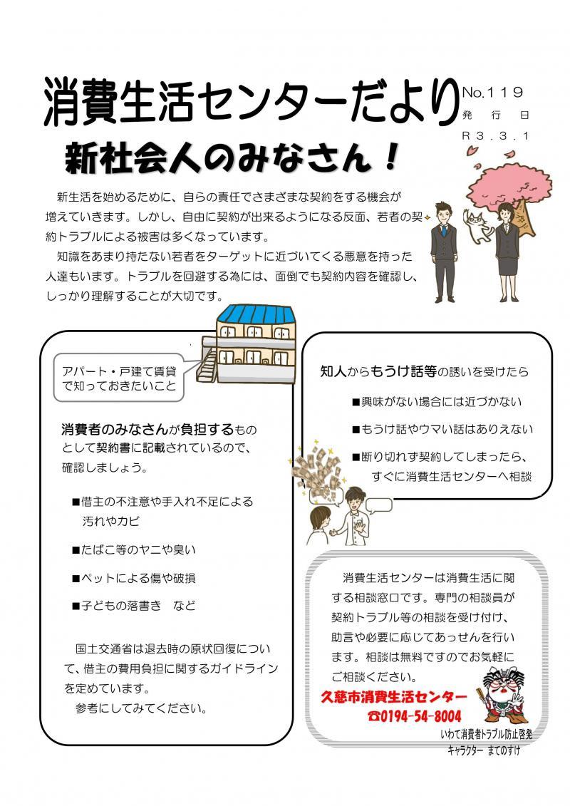3gatsu-no.119_1.jpg