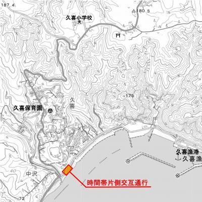 久喜漁港線規制図