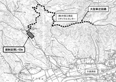 畑田国坂線規制図