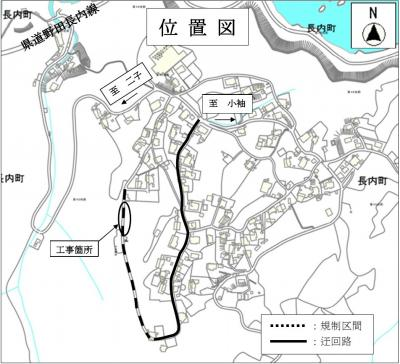 大尻集落道1号線交通規制図