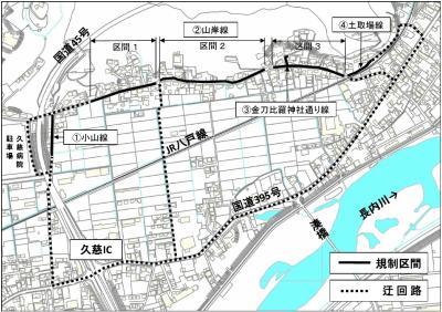 市道小山線ほか交通規制図