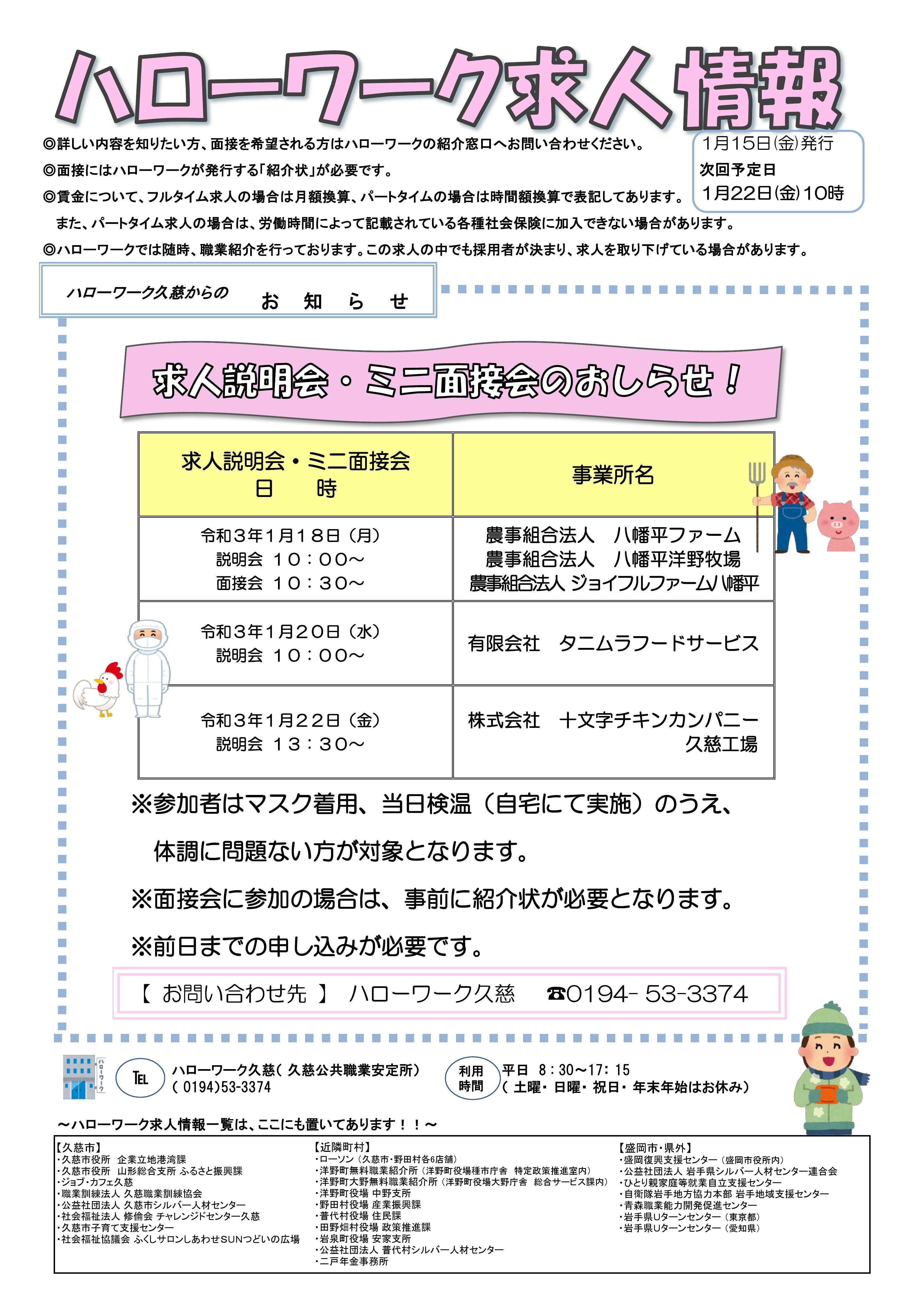 ハローワーク求人情報(令和3年4月16日号)