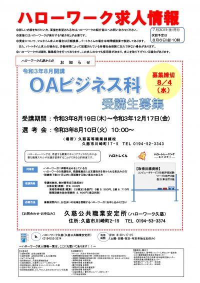 ハローワーク求人情報(令和3年7月30日)