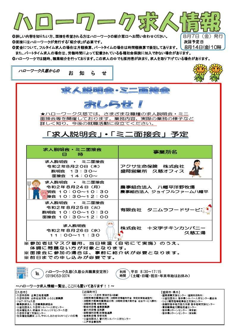ハローワーク求人情報(8月7日発行)