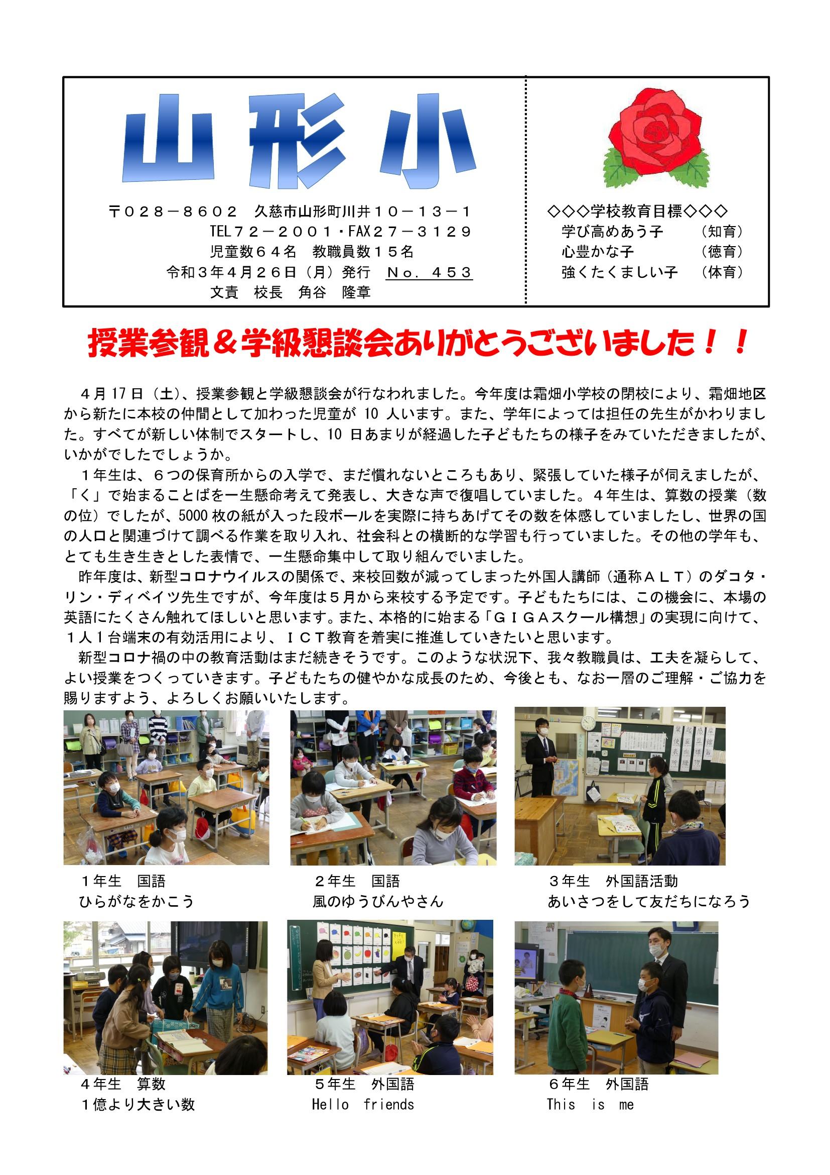 山形小学校だより(4月26日)1ページ