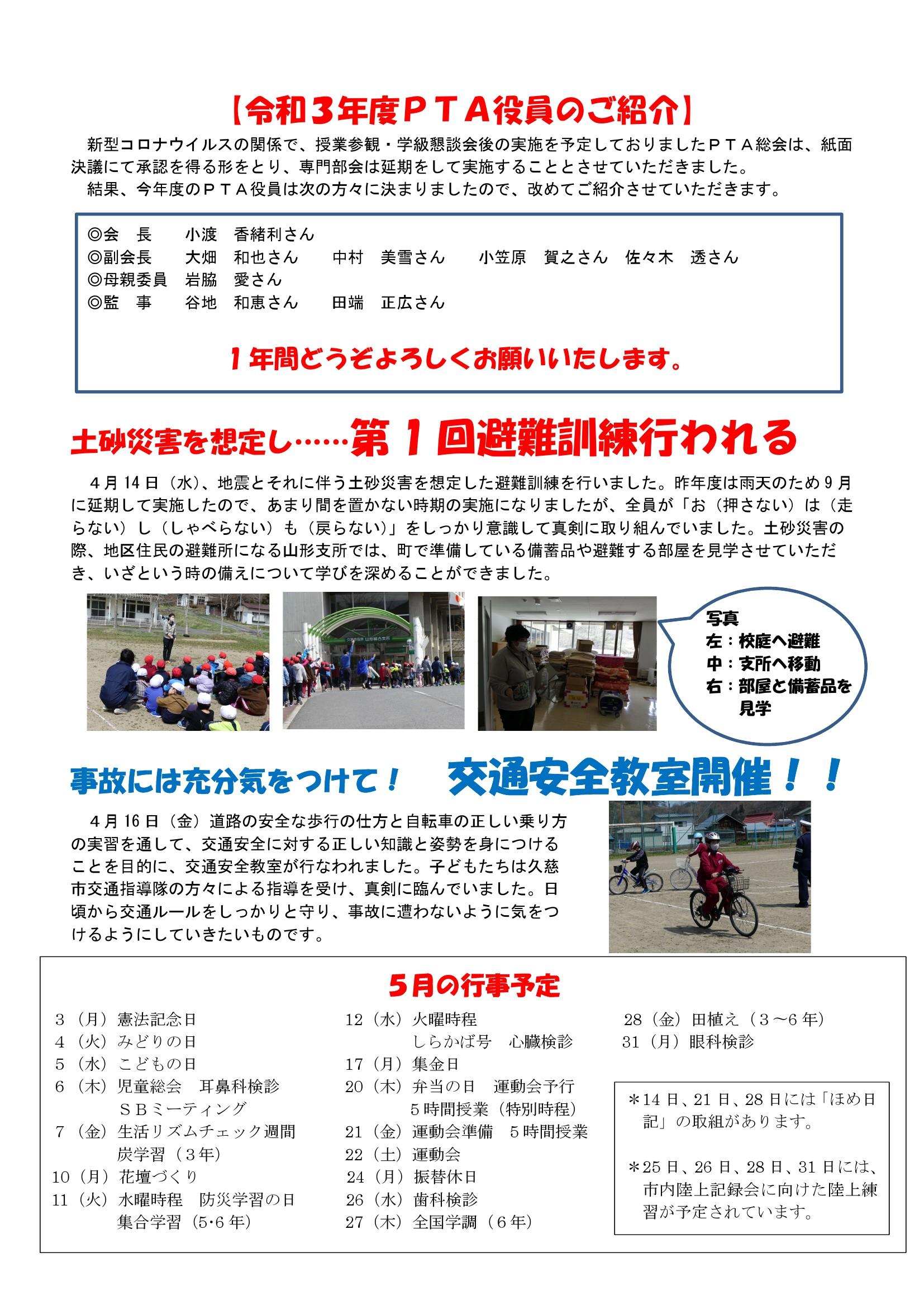 山形小学校だより(4月26日)2ページ