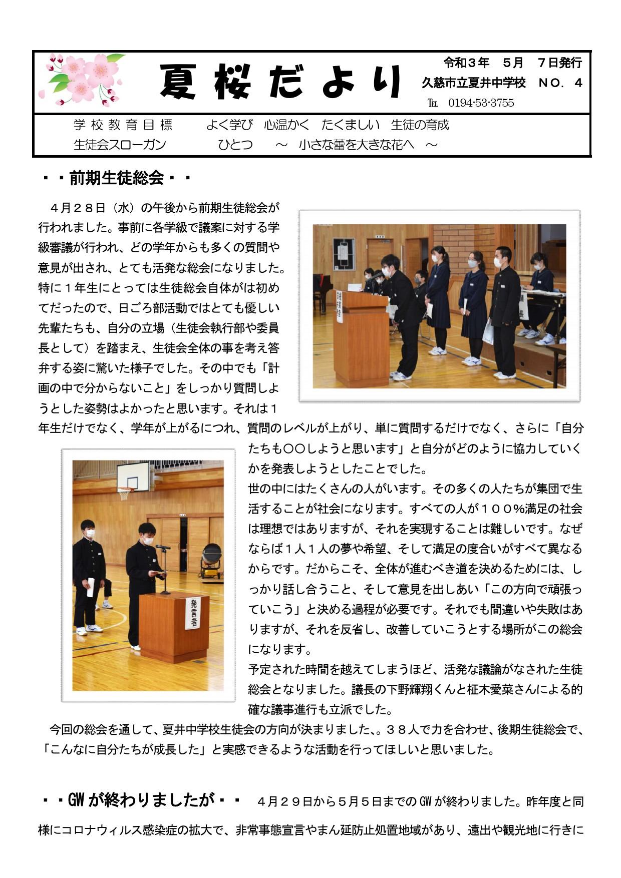 夏井中学校だより(令和3年5月7日)1ページ