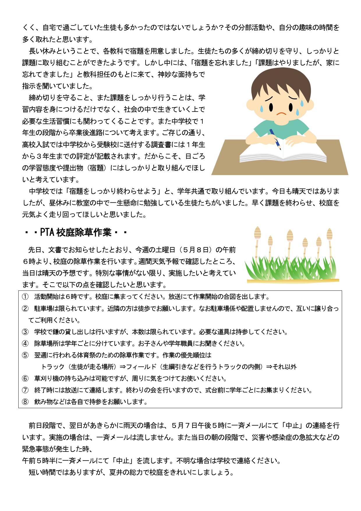 夏井中学校だより(令和3年5月7日)2ページ