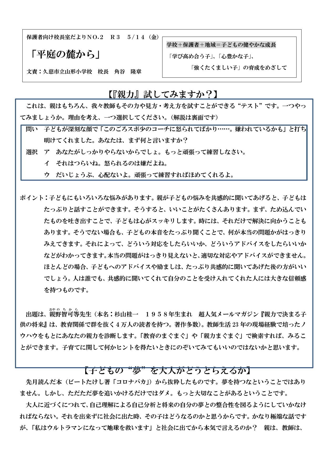 山形小学校校長室だより(令和3年5月14日)1ページ