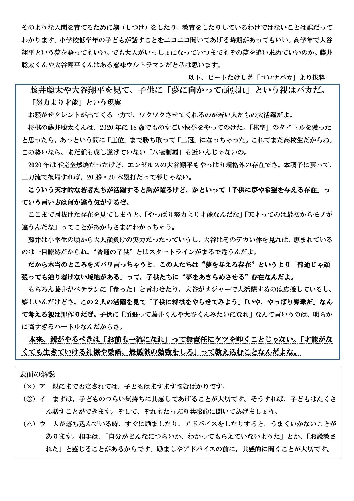 山形小学校校長室だより(令和3年5月14日)2ページ