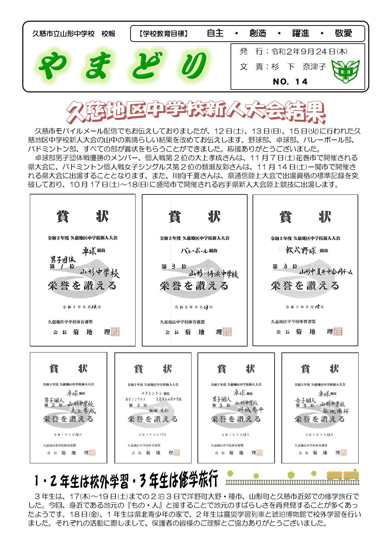 校報やまどり(令和2年9月24日発行)1ページ