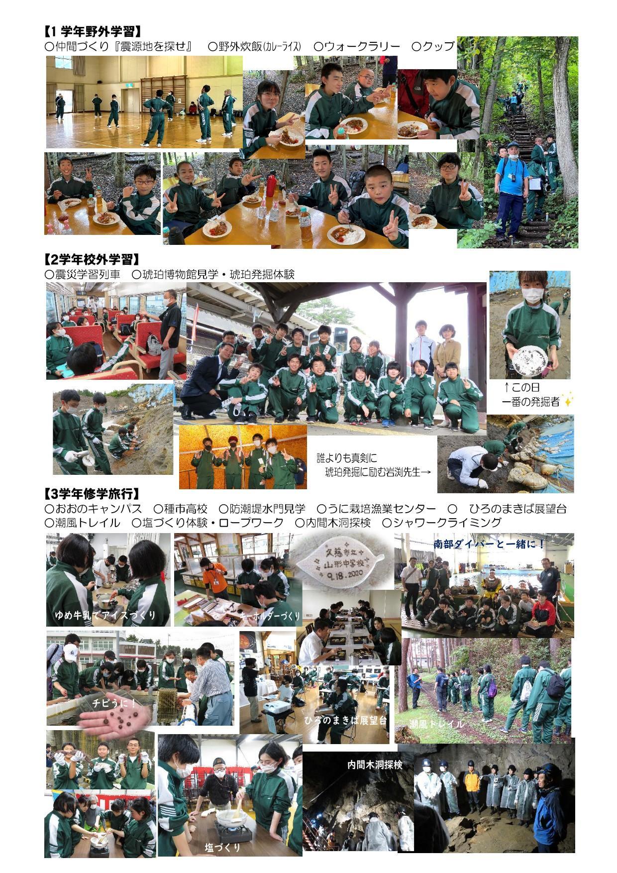 校報やまどり(令和2年9月24日発行)2ページ