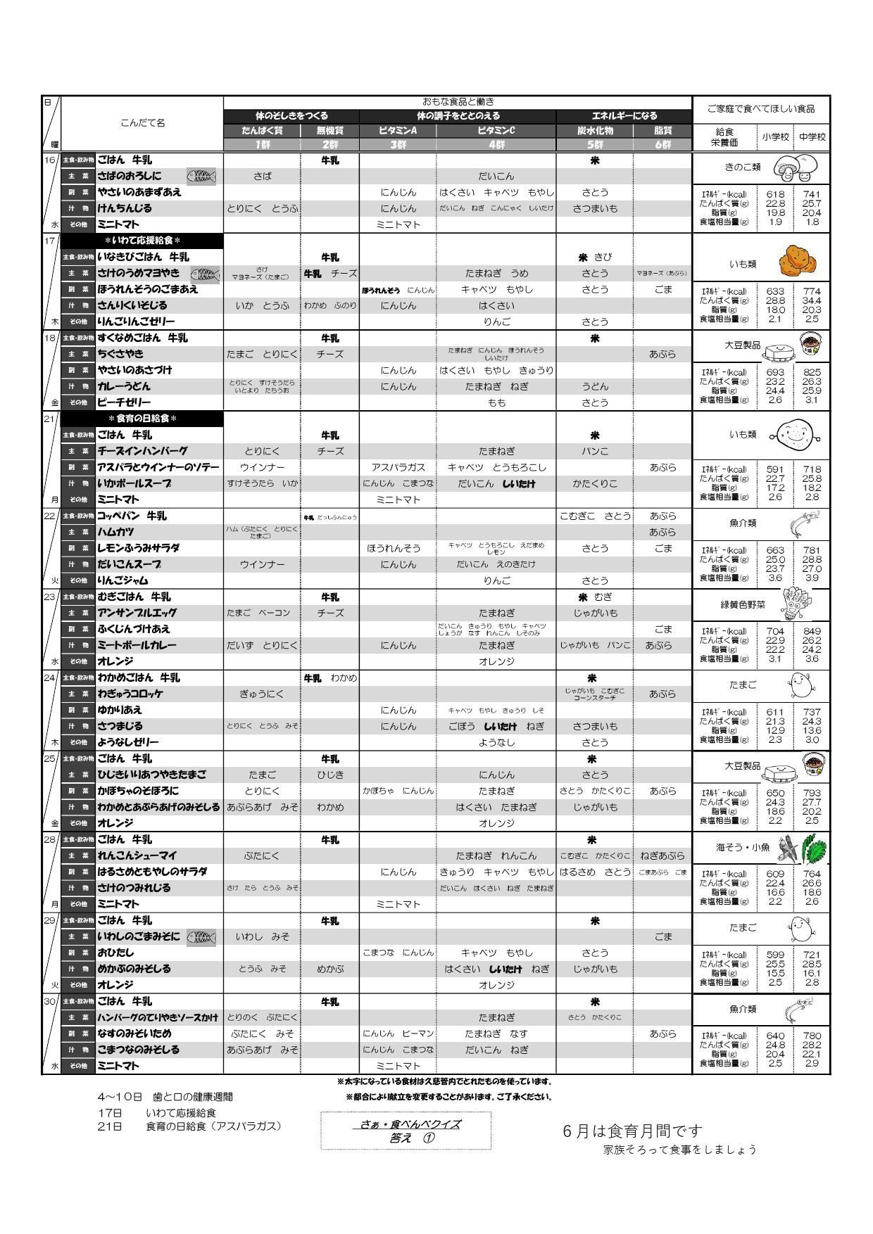 山形地区給食献立表(令和3年6月)2