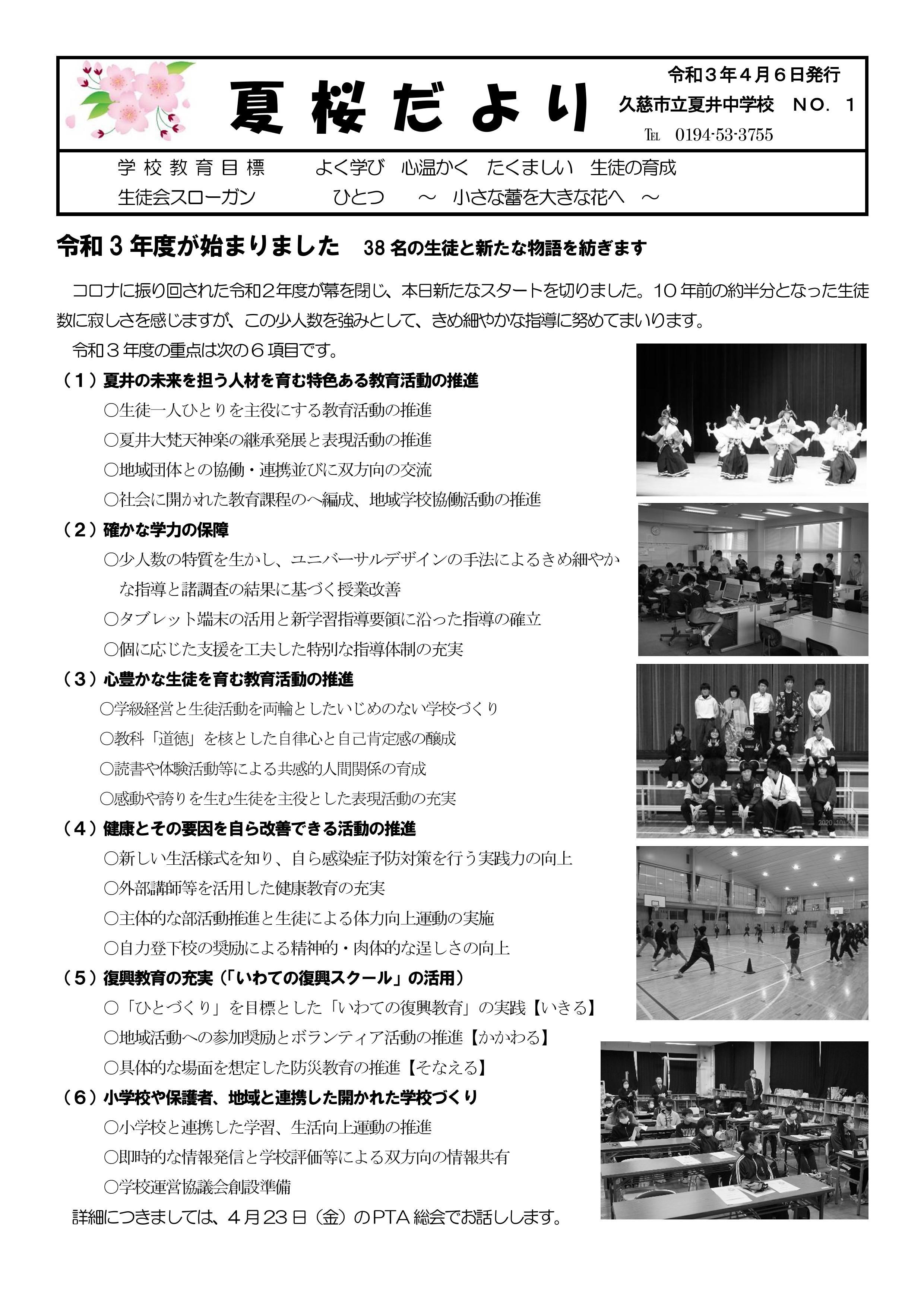 夏井中だより(4月号)1ページ