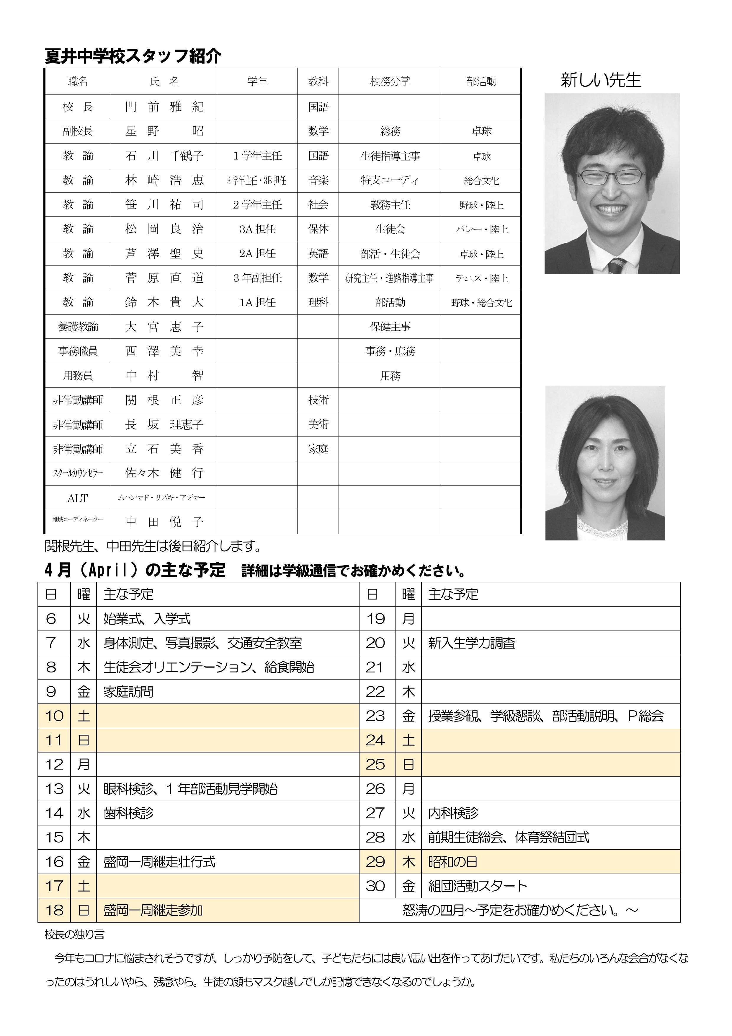夏井中だより(4月号)2ページ