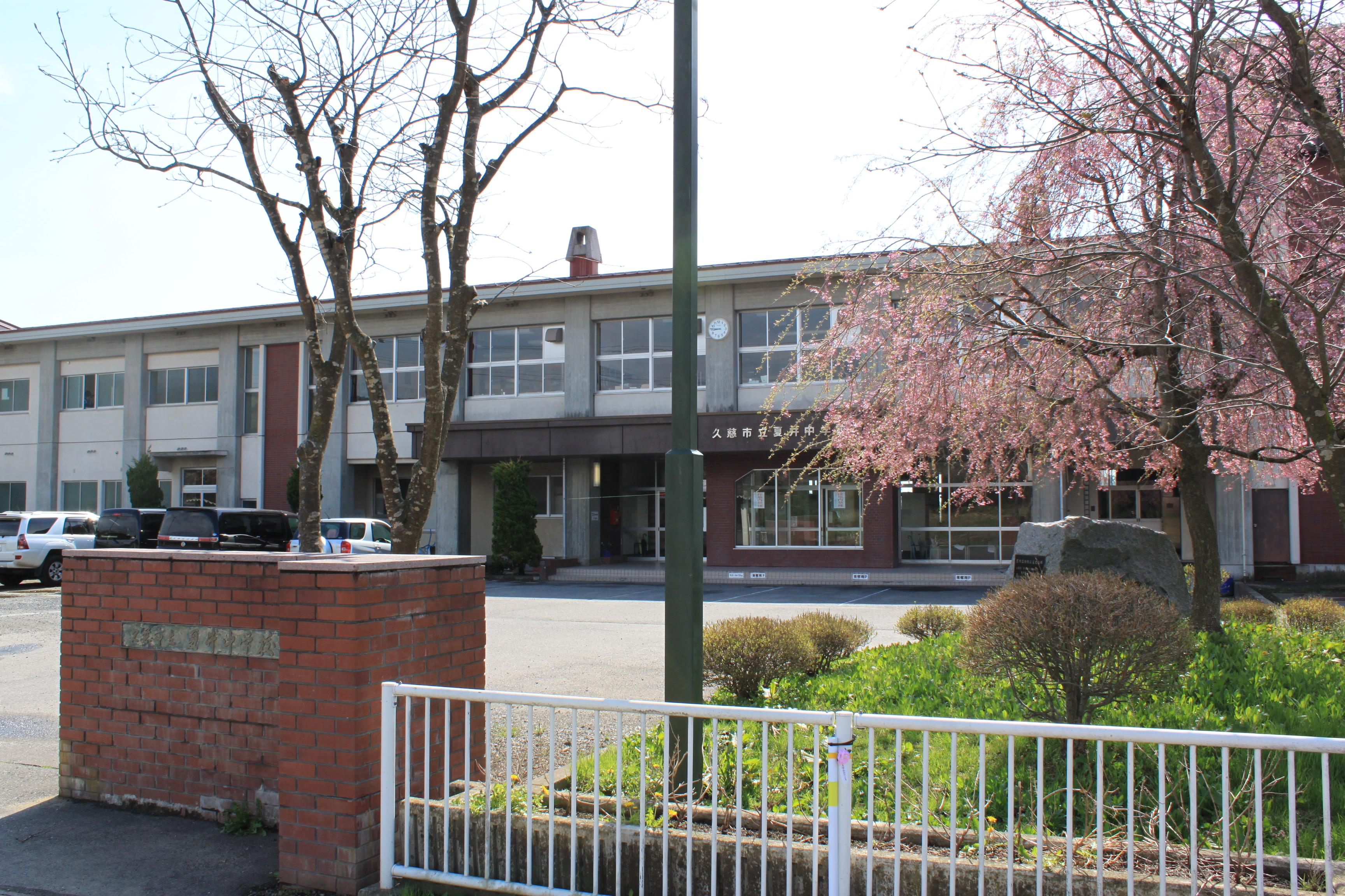 夏井中学校校舎