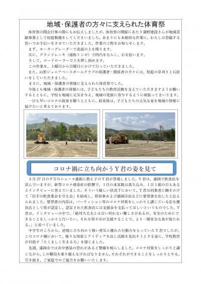 山形中学校校長室だより(令和3年6月1日)2ページ