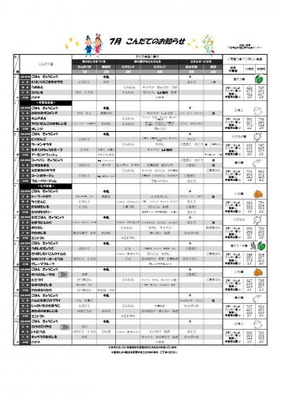 山形地区給食献立表(令和3年7月)1