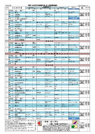 久慈地区給食献立表(令和3年9月)2