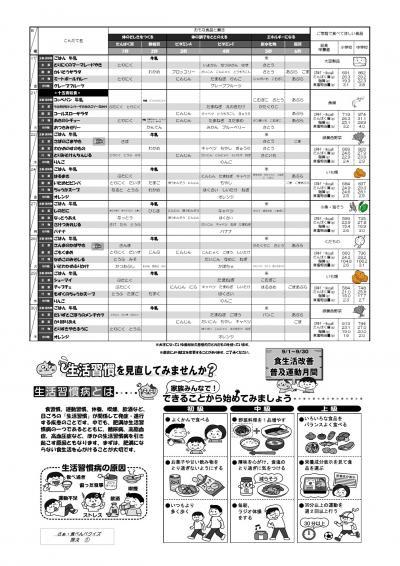 山形地区給食献立表(令和3年9月)2