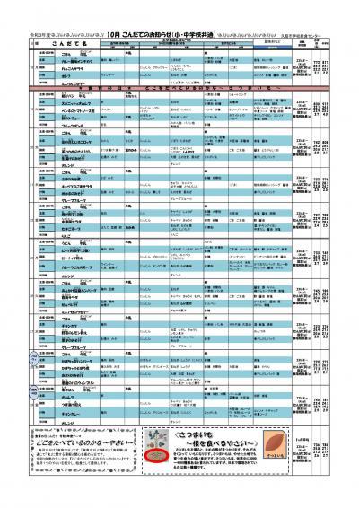 久慈地区給食献立表(令和3年10月)2