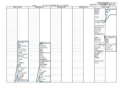 久慈地区給食詳細献立表(令和3年10月)1