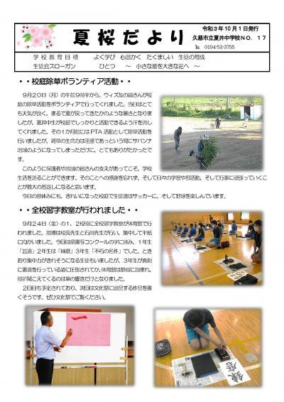 夏井中学校だより(令和3年10月1日)1