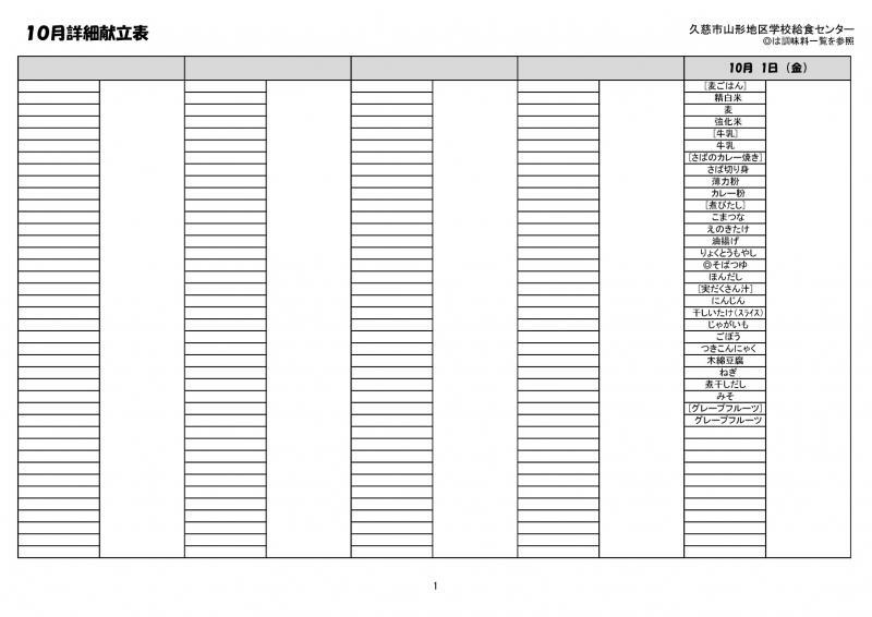 山形地区給食詳細献立表(令和3年10月)1