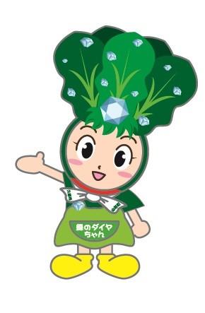 緑のダイヤちゃん.jpg
